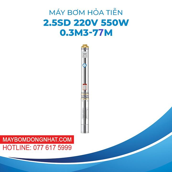 MÁY BƠM HỎA TIỄN 2.5SD 220V 550W 0.3M3-77M